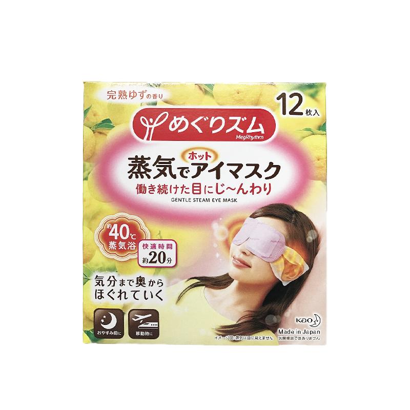 花王蒸气眼罩柚子味