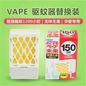 日本vape驱蚊器150日驱蚊替换装
