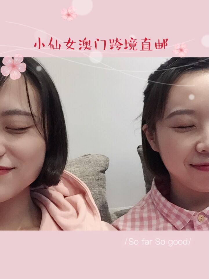 小仙女澳门跨境直邮平台